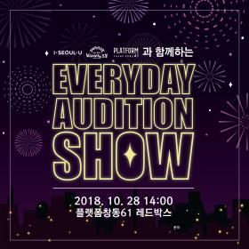 EVERYDAY AUDITION SHOW  공연썸네일