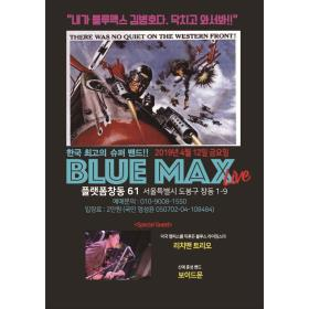 BLUE MAX (LIVE)  공연썸네일