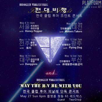 MAY THE B.V BE WITH YOU 썸네일