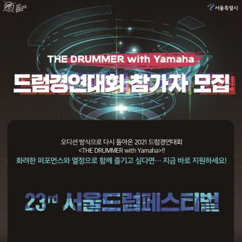 THE DRUMMER with Yamaha 프로그램소개 썸네일